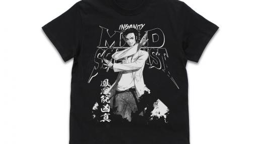 『STEINS;GATE』10周年グッズが12月上旬に先行販売決定。鳳凰院凶真デザインのTシャツなど5種の新グッズが登場