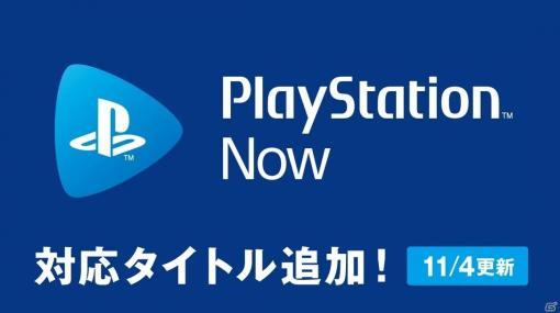 PS Nowで11月に「Rage 2」「きみのまち ポルティア」など期間限定含む4タイトルが新規追加