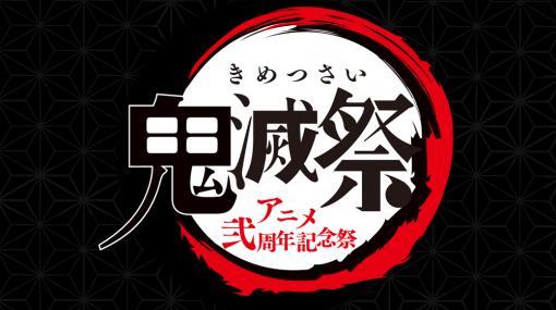 祝!鬼滅アニメ2周年!「鬼滅祭-アニメ弐周年記念祭-」幕張メッセにて開催決定!