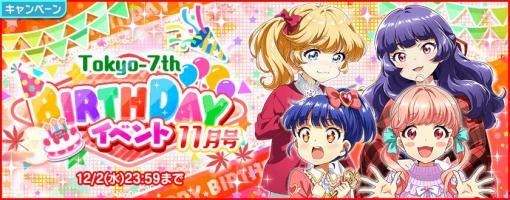 「Tokyo 7th シスターズ」,Tokyo-7th BIRTHDAY イベント11月号を開催