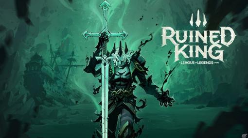 LoLの世界観を継承した新作RPG「Ruined King:A League of Legends Story」が家庭用ゲーム機とPCで2021年初頭にリリース