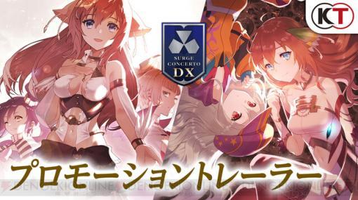 『シェルノサージュ DX』『アルノサージュ DX』パッケージ版購入特典公開