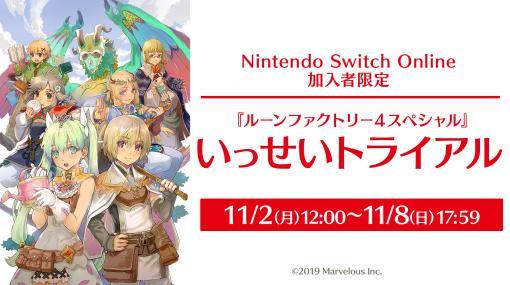 Switch「ルーンファクトリー4 SP」が期間限定遊び放題! 「いっせいトライアル」が本日より開催ダウンロード版が半額になる期間限定セールも