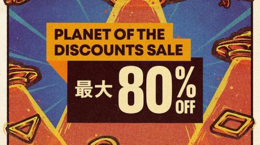 PS StoreにてPS4タイトルが最大80%オフでセール中。『SEKIRO』→35%オフ、『ライフ イズ ストレンジ 2』→40%オフなど