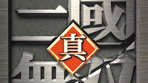 20周年を迎えた『真・三國無双』シリーズタイトルを紹介。派生タイトルやモバイルタイトル【周年連載】