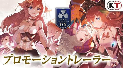 「サージュ・コンチェルト DX」のトレーラーが公開!登場キャラクターがテーマのイラストコンテストも開催