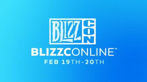 2021年2開催のBlizzardファンイベント「BlizzConline」は参加・視聴が無料に