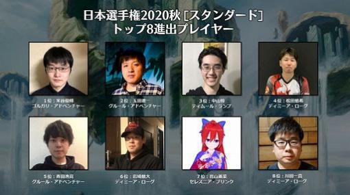 「マジック:ザ・ギャザリング」日本選手権2020秋の公式レポートが公開