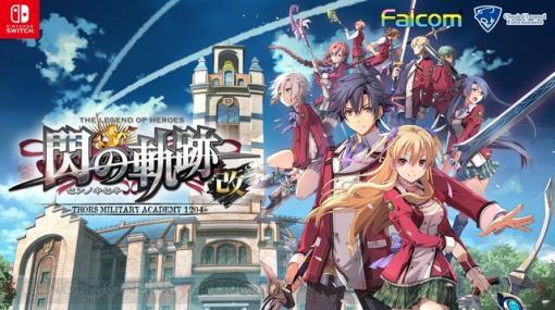 Switch版『閃の軌跡I:改』『II:改』が2021年夏に発売