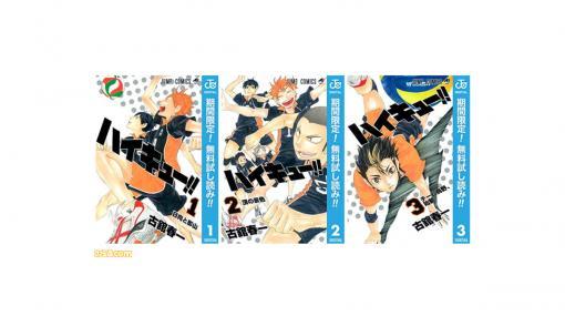 『ハイキュー!!』最終巻発売記念! Kindleストアでコミックス1~10巻、スピンオフ作品が11/18まで無料で読めちゃう