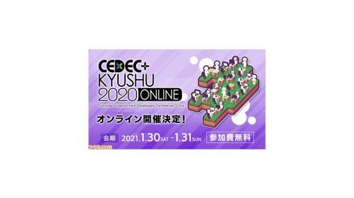 """""""CEDEC+KYUSHU 2020 ONLINE""""1月30日、1月31日にオンラインで無料開催が決定。スポンサーの募集も開始"""