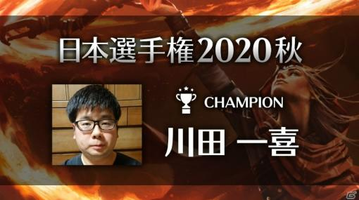 「マジック:ザ・ギャザリング アリーナ」日本一決定戦シリーズ「日本選手権2020秋」の大会レポートが到着