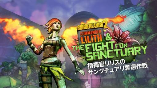 スイッチ版『ボーダーランズ2』DLC「指揮官リリスのサンクチュアリ奪還作戦」配信開始!12月3日まで無料で入手可能