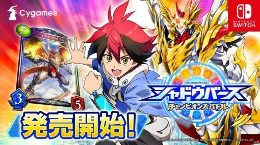 TVアニメお馴染みのキャラクターたちとカードバトル!「シャドウバース チャンピオンズバトル」がSwitchで発売