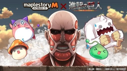 「メイプルストーリーM」にてTVアニメ「進撃の巨人」とのコラボが11月12日より実施!