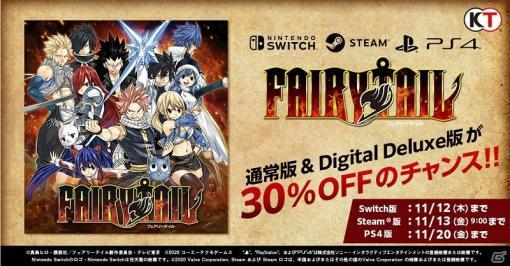 「FAIRY TAIL」DL版の30%オフセールが実施!衣装「妖精の尻尾Aチーム」の単体販売もスタート