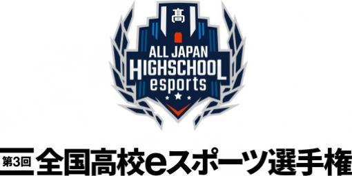 「第3回全国高校eスポーツ選手権」,LoL部門の予選組み合わせ表を公開。全国168チームが参加