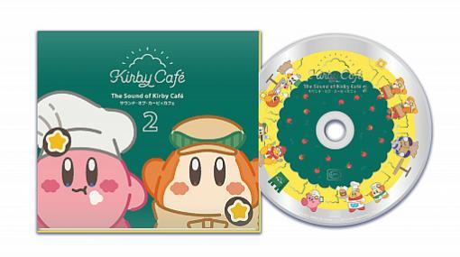 CD「サウンド・オブ・カービィカフェ 2」が12月18日から一般販売