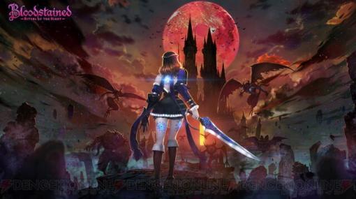 モバイル版『Bloodstained: Ritual of the Night』事前登録受付が開始
