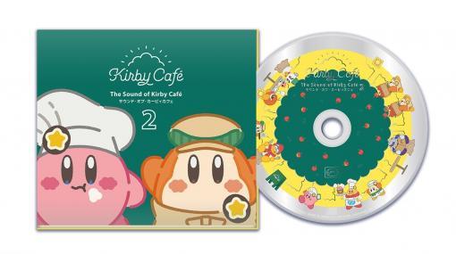 カービィカフェCD第2弾『サウンド・オブ・カービィカフェ2』12/18より一般販売開始。歴代『星のカービィ』シリーズの楽曲から15曲を厳選してカフェアレンジ