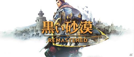 「黒い砂漠」がクラウドゲームサービス「GeForce NOW」でリリース!スマホやタブレットでもPC版がプレイ可能に
