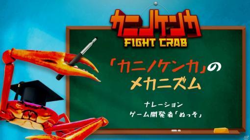 カニが主役のeスポーツ大会「第1回カニノケンカ夢みなとカップ」が11月23日に鳥取県で実施!