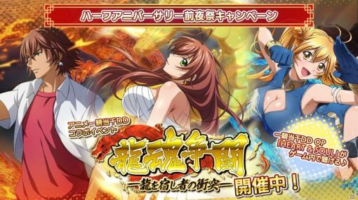 「一騎当千エクストラバースト」にアニメ「一騎当千Dragon Destiny」から曹操孟徳が登場!