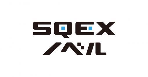 小説 SQEXノベル | SQUARE ENIX