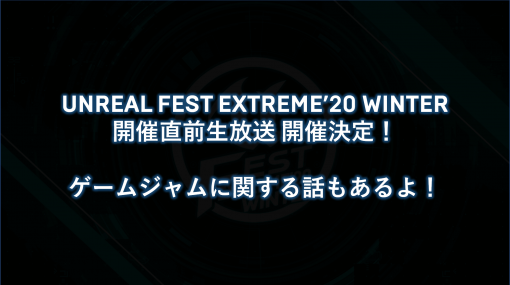 UNREAL FEST EXTREME'20 WINTER 開催直前生放送を11/13(金)に配信します!