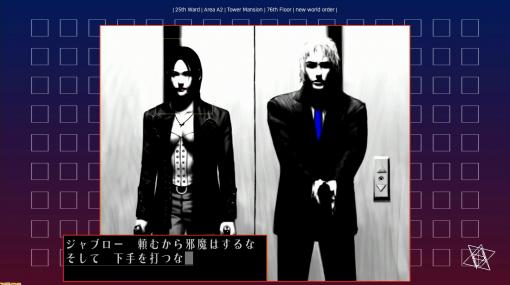 『シルバー2425』Switch版が2021年2月18日発売決定。須田剛一氏の原点とも言うべき凶悪犯罪の謎を解くアドベンチャーゲーム