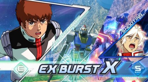 """『ガンダム EXVS2 クロスブースト』の新システム""""エクストリームバーストクロス""""が判明"""