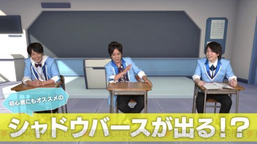 『シャドウバース チャンピオンズバトル』をぺこぱと学ぶ連載動画がスタート!