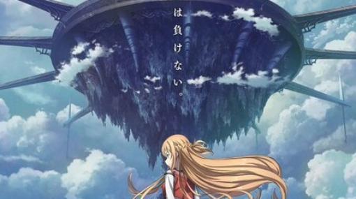 『ソードアート・オンライン プログレッシブ』は劇場版で2021年公開。最新PVもお披露目!