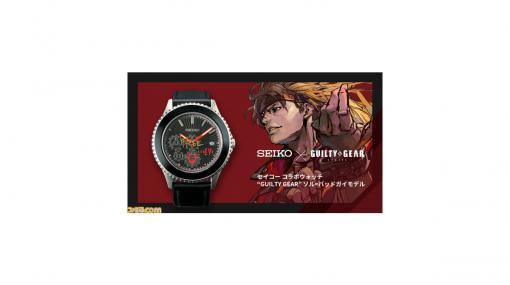 """『ギルティギア』腕時計""""セイコー コラボウォッチ ソル=バッドガイモデル""""が発売決定。石渡太輔氏描き下ろしB2タペストリー付き"""