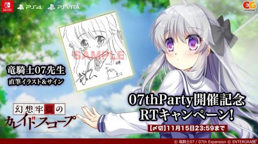 """「幻想牢獄のカレイドスコープ」のプレイ動画が公開!「07th Expansion Party""""7""""」開催記念RTキャンペーンも実施"""
