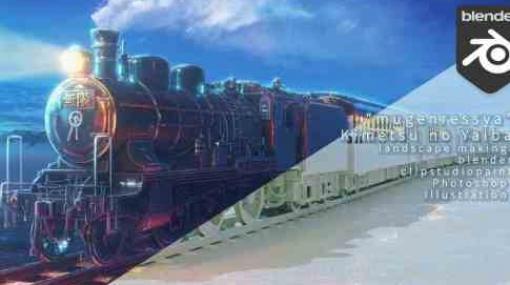 鬼滅の刃 無限列車を作る/3Dモデリング - sachiko15氏によるBlenderとCLIP STUDIOを使用したイラスト制作メイキング映像!