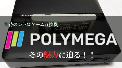 CD機にも対応!夢のマルチレトロゲーム互換機「POLYMEGA」実機インプレッション―本体・起動画面編【特集】