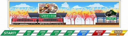「鉄道にっぽん!路線たび 叡山電車編」PS4版発売直前Twitterキャンペーンが開催