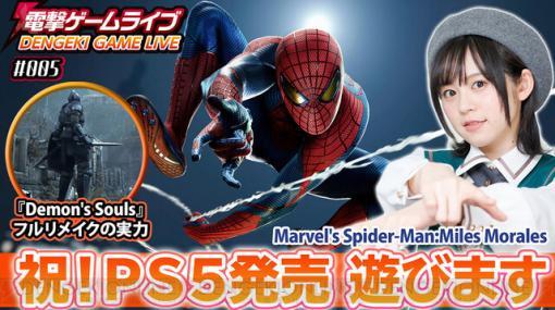 12日20時、中島由貴とPS5を遊びたおす! 『スパイダーマン マイルズ モラレス』『デモンズソウル』をお届け