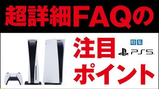 PS5知っておきたい情報まとめ。詳細FAQから紐解く32の注目ポイント