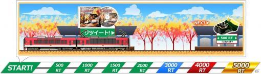 「鉄道にっぽん!路線たび 叡山電車編」叡山電車グッズやサウンドトラックが当たるTwitterキャンペーンが実施!