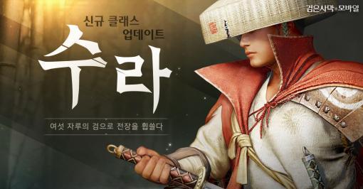 """韓国版「黒い砂漠MOBILE」に新クラス""""修羅""""が実装。トレイラーやスキルにフォーカスした映像も公開に"""