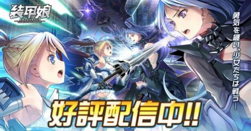 「装甲娘」がアニメ「フレームアームズ・ガール」とのコラボを開催。メインシナリオのシーズン2が開幕