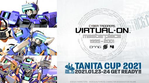 タニタ,「電脳戦機バーチャロン マスターピース1995〜2001 TANITA CUP 2021」を2021年1月23日,24日に開催