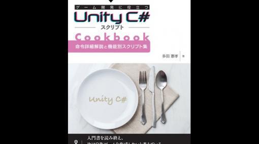 『ゲーム開発に役立つUnity C#スクリプトCookbook 命令詳細解説と機能別スクリプト集』発行(インプレスR&D) - ニュース
