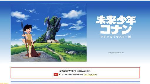 11/21土曜深夜NHK『未来少年コナン』最終話『大団円』再放送の時間が15分繰り下げで26:50開始に。録画する人は要注意!
