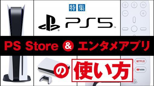 【PS5】PS Store、PS PlusやApple TV、Netflix、Huluといった便利なサービス&エンタメアプリの使い方まとめ