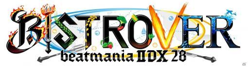 「beatmania IIDX 28 BISTROVER」で紅蓮華が対象曲のイベント「WEEKLY RANKING」が開始!