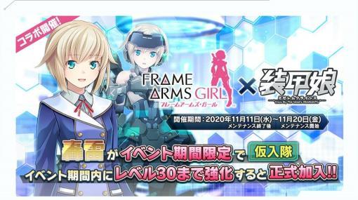 「装甲娘 ミゼレムクライシス」にてTVアニメ「フレームアームズ・ガール」とのコラボイベントが開催!