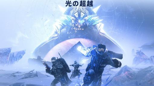 エウロパの謎を探れ! 大型拡張コンテンツ「Destiny 2: 光の超越」本日11月11日より全世界同時発売新シーズン「斬獲のシーズン」も開幕